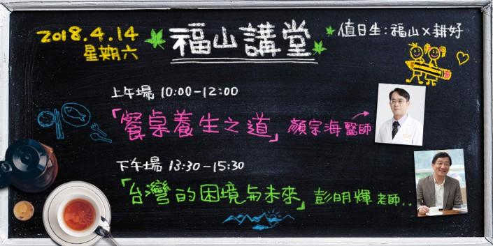 0414講座banner